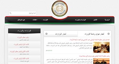 مجلس رئاسة الوزراء الليبي
