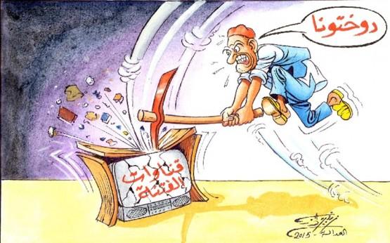 كاريكاتير صحيفة العدالة 11