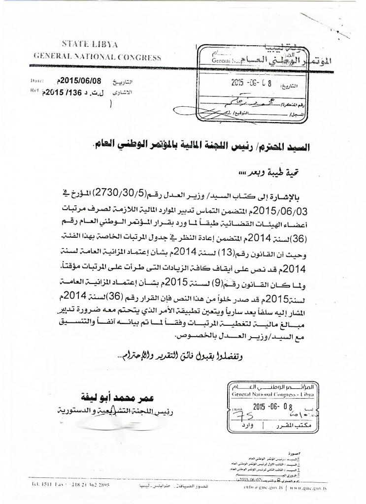 كتاب رئيس اللجنة التشريعية والدستورية للمؤتمر الوطني العام 1