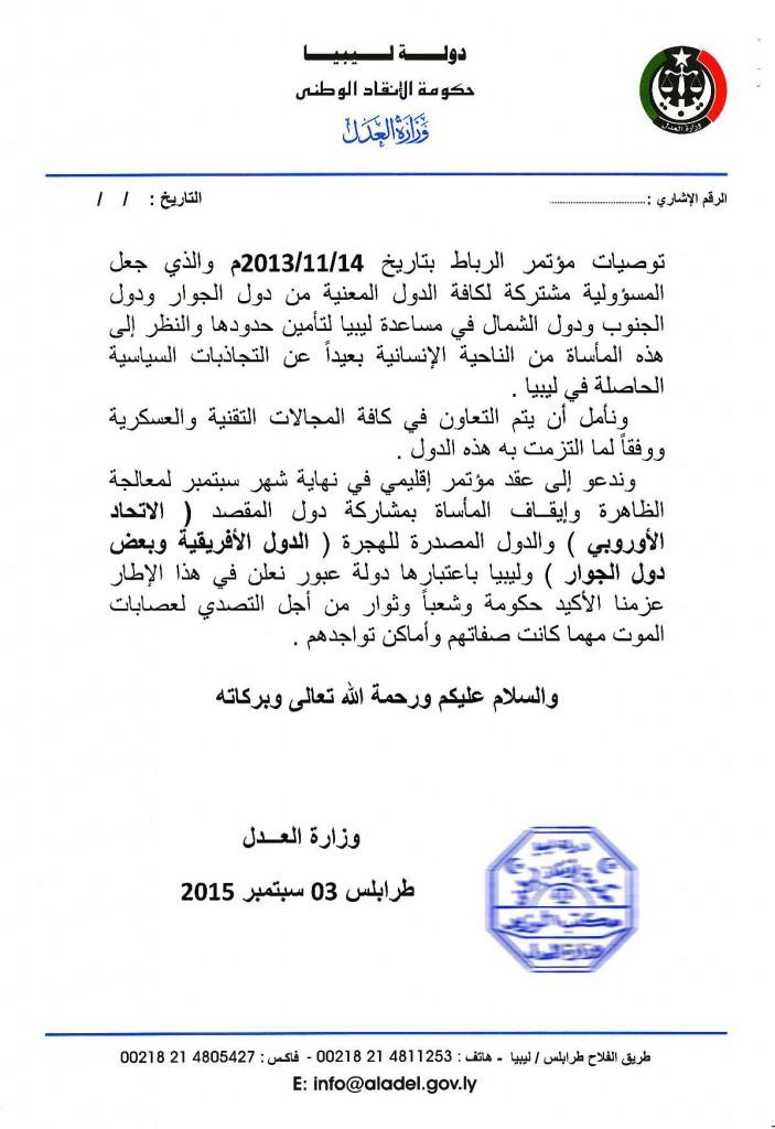بيان وزارة العدل بحكومة الانقاذ الوطني للهجرة غير الشرعية 2