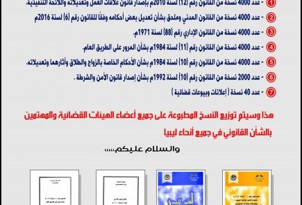 مطبعة العدل تصدر مطبوعات جديدة 25-8-2016