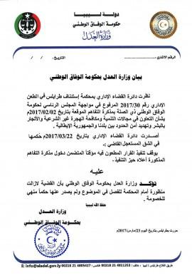 بيان وزارة العدل 1-2017